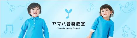 ヤマハ音楽教室
