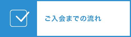 btn_nyukin
