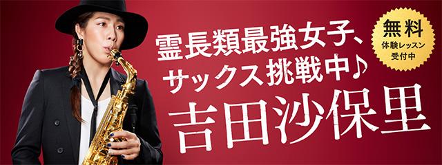 Topbnr_yoshida_sax_v
