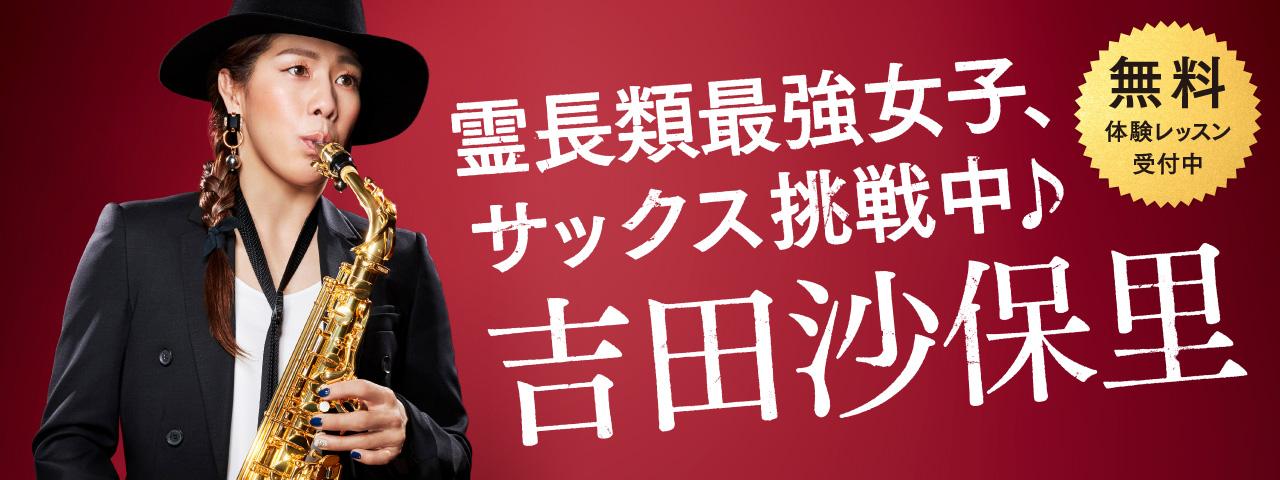 Topbnr_yoshida_sax_v2