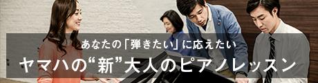 新大人のピアノレッスン