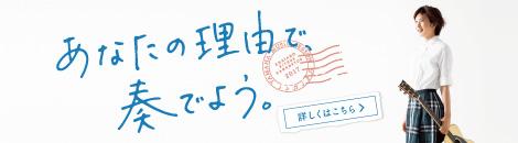 YAMAHA_大人の音楽レッスン2017_誘導バナー_01-2
